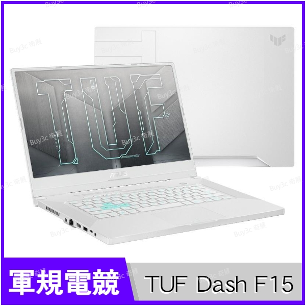華碩 ASUS FX516PM-0161C11370H 星耀白 TUF Dash F15 軍規電競筆電【15.6 FHD/i7-11370H/8G/RTX3060/512G/Buy3c奇展】
