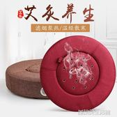 艾灸儀器坐灸儀艾灸盒 隨身灸家用宮寒蒲團熏蒸儀炙木質凳艾條