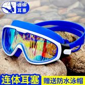 游泳鏡高清防霧防水大框度數游泳眼鏡裝備成人兒童男女士「Chic七色堇」