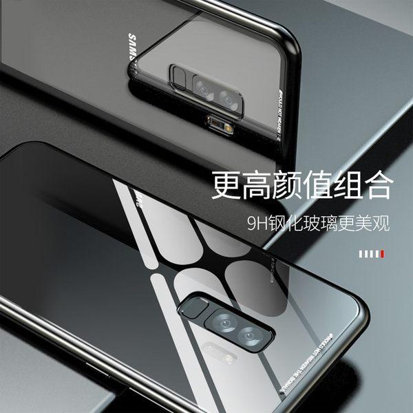 萬磁王 三星 Galaxy S8 S9 + plus S10 S10e 手機殼 磁吸 金屬邊框 超薄 單面鋼化玻璃殼 保護殼 保護套