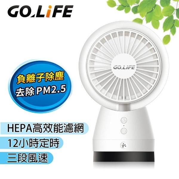 GOLiFE GoFresh 負離子空氣清淨風扇(三段式桌上/車用淨化迷你電扇)