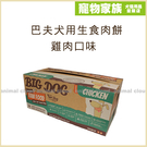 寵物家族-巴夫犬用生食肉餅-雞肉口味3kg/12pcs入