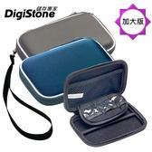 【79折特販】DigiStone 3C多功能防震硬殼收納包【經典皮革】(適2.5吋硬碟/行動電源/3C)X1【加大版型】