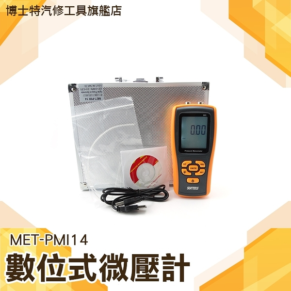 博士特汽修 壓差計 氣壓測量 氣體壓力計 可傳輸電腦 微壓壓力表 數位式微壓計 測壓儀壓力計