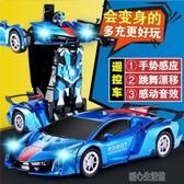 感應變形遙控漂移汽車玩具金剛機器人充電動兒童男女孩變身賽車 暖心生活館