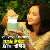 ※露營風 炫彩伸縮燈 (1入) USB充電 LED燈 照明燈 野營燈 露營燈 桌燈 玄關燈 帳篷燈 小夜燈 氣氛燈