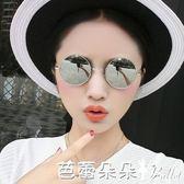 女士太陽眼鏡 2018新款個性復古圓形太陽眼鏡男女士韓國太子墨鏡潮圓臉 芭蕾朵朵