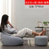 Z-懶人沙發豆袋個性創意小女孩臥室可愛單人地上榻榻米女生迷你躺椅【小號+腳凳+抱枕】