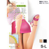 露纖趾 涼鞋絲襪 透氣乾爽 絲薄 OPEN TOE 台灣製 蒂巴蕾