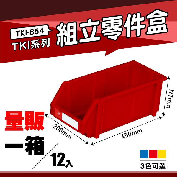 【量販一箱】天鋼 TKI-854 組立零件盒(12入) (紅) 耐衝擊分類盒 零件盒 分類盒 五金收納盒