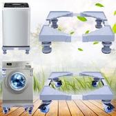 全自動洗衣機底座通用滾筒墊高移動萬向輪托架子