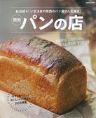 關西美味人氣麵包店特選專集
