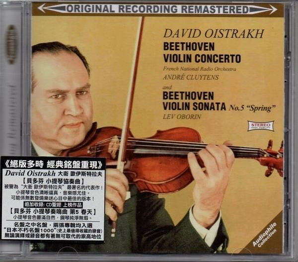 【停看聽音響唱片】【CD】DAVID OISTRAKH - BEETHOVEN:VIOLIN CONCERTO VIOLIN SONATA NO.5