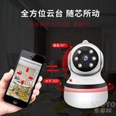 小型攝像頭 無線wifi網絡監控器可連手機遠程高清夜視家用室內小型攝像頭套裝 京都3C