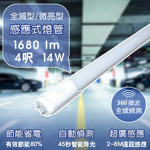 【APEX】T8 4呎14W LED 微波感應燈管 白光(4入)微亮型(50%~100%)