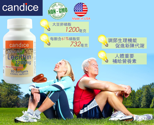 【Candice】康迪斯活力大豆卵磷脂膠囊Soy Lecithin 1200mg (60顆*4瓶)