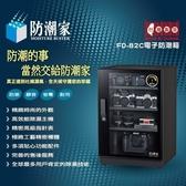 防潮家 電子防潮箱 【FD-82C】 84L 電子防潮箱 20年以上使用壽命 內外兼修 優質設計 新風尚潮流