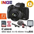 【送64G+副電座充+麥克風+燈+冷靴架】Canon EOS M50 Mark II +15-45mm 黑色 Vlog套組 佳能公司貨 M50II