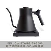 FELLOW STAGG EKG600電子溫控手沖壺-600ml經典黑