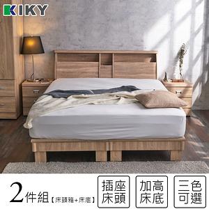 KIKY 甄嬛可充電二件床組 雙人5尺(床頭箱+高腳六分床底)梧桐色
