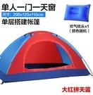 熊孩子-帳篷戶外3-4人2人液壓式全自動帳篷多人野外露營帳篷套餐(主圖款2)