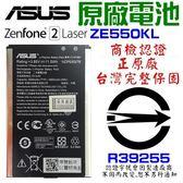ASUS Zenfone 2 Laser ZE550KL 原廠電池 繁體中文版 ZE551KL ZE601KL ZD551KL 商檢認證合格【采昇通訊】