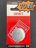 全館免運費【電池天地】 手錶電池 鈕扣電池 鋰電池 Panasonic 國際牌 CR2477 10顆