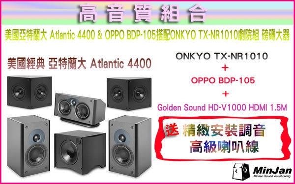 【名展影音】美國亞特蘭大 Atlantic 4400 & OPPO BDP-105搭配ONKYO TX-NR1010劇院組 磅礡大器