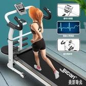 跑步機家用折疊健身器材靜音機械小型走步機簡易宿舍跑步 PA14686『美好时光』