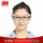 3M護目鏡防護眼鏡勞保防飛濺近視眼可戴防塵防霧防風沙騎行男女