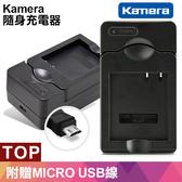 for Fujifilm NP-40,NP-60,NP-120三款共用 智慧型充電器(Micro USB 輸入充電)(行動電源也能充電池)
