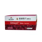 UmayC Neo 新越莓兮 細粉包 60+10包【瑞昌藥局】012404