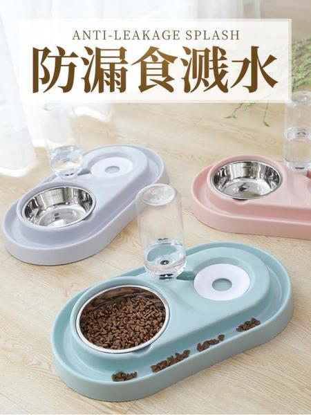 寵物餵食器 貓碗狗碗自助雙碗自動飲水狗糧防打翻喝水小型犬用品寵物狗狗食盆