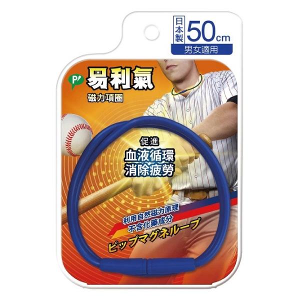 易利氣 磁力項圈 (50cm)(運動藍色) 專品藥局【2011244】