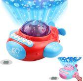 兒童玩具 糖果色星空投影遙控故事機安撫小飛機 投射星星 二色 寶貝童衣
