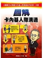 二手書博民逛書店 《圖解卡內基人際溝通》 R2Y ISBN:9861248854│溝通達人工作室