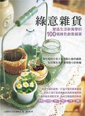(二手書)綠意雜貨:營造生活新美學的100個綠色創意雜貨