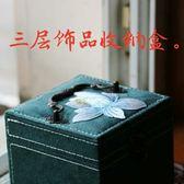 墨綠。復古原創手工刺繡迷你家用多層三層飾品收納盒箱首飾盒禮品