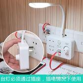 LED台燈家用插座轉換器帶USB創意多功能臥室床頭嬰兒喂奶小夜燈【果果精品】