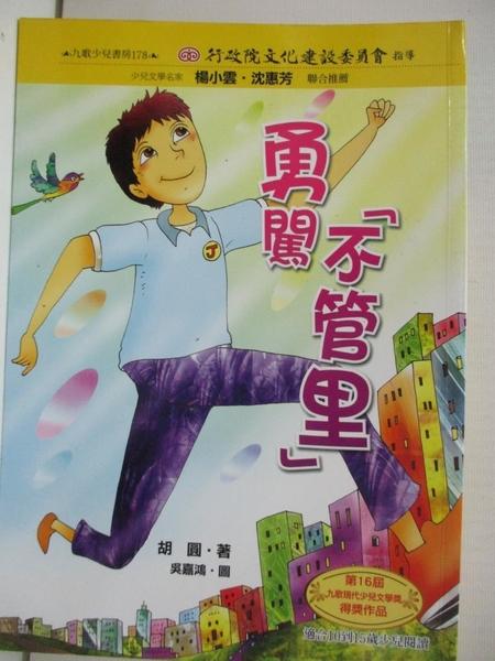 【書寶二手書T8/兒童文學_BET】勇闖不管里_胡圓