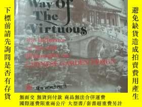 二手書博民逛書店The罕見Way of the Virtuous(京)Y179933 見圖 見圖