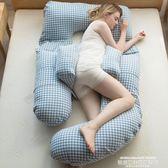 孕婦枕孕婦枕頭護腰側睡枕托腹抱枕多功能u型枕孕婦用品睡覺側臥枕孕 萊俐亞 LX