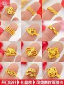 心形戒指女食指戒可調節仿黃金個性沙金簡約24k女士戒指久不掉色 薔薇時尚
