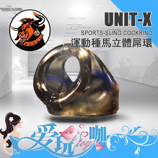 【透明黑】美國 剽悍公牛 運動種馬立體屌環 UNIT-X SPORTS-SLING COCK RING ATOMIC JOCK 系列