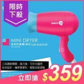 韓國 UNIX 迷你吹風機UN-B1455TW(1入)【小三美日】$399