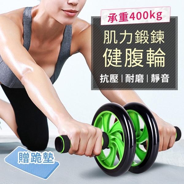 鍛鍊腹肌健腹輪【HOF881】核心肌群訓練卷腹輪家用運動健身器材健美輪兩輪健身器收腹瘦腰#捕夢網