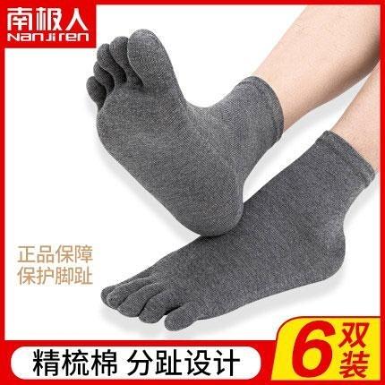 南極人五指襪男士中筒腳趾防臭吸汗五趾非純棉分趾襪子男夏季薄款 【年終盛惠】
