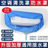 空調清洗罩家用室內掛機專業清洗工具全套通用清洗接水袋防漏水罩