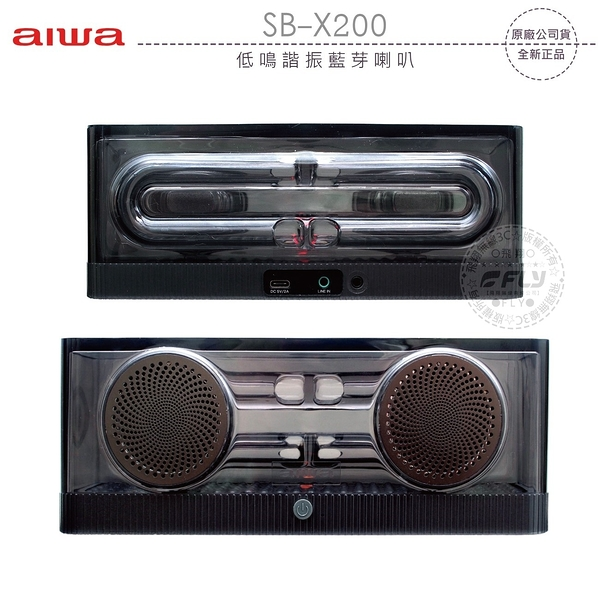 《飛翔無線3C》aiwa 愛華 SB-X200 低鳴諧振藍芽喇叭│公司貨│藍牙音響 大衝程揚聲器 動態低音