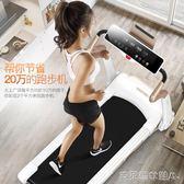 跑步機 跑步機家用款易跑MINI5折疊室內電動超靜音簡易減肥抖音小型迷你 igo克萊爾